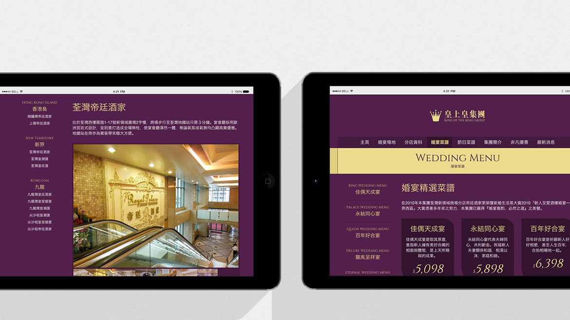 Web development HK - Kinggroup Wedding HK
